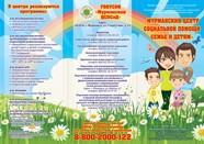 Мурманский центр социальной помощи семье и детям