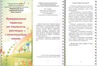 Информационный справочник для специалистов, работающих с неблагополучными семьями